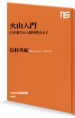 火山入門 日本誕生から破局噴火まで Book Cover