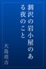 大島亮吉 - 涸沢の岩小屋のある夜のこと アートワーク