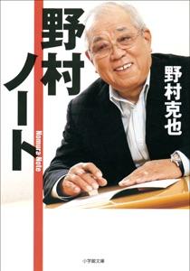 野村ノート Book Cover