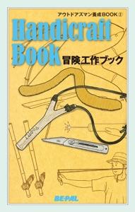BE-PAL (ビーパル) アウトドアズマン養成BOOK 冒険工作ブック Book Cover