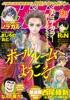 月刊少年マガジン 2015年9月号 [2015年8月6日発売]