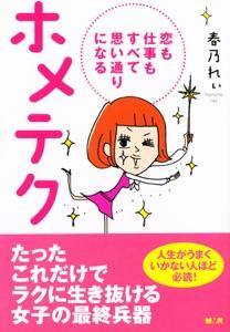 ホメテク【完全版】~恋も仕事もすべて思い通りになる~ Book Cover