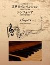 3 2 BWV772-786  BWV787-801
