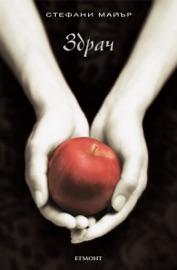Здрач - Стефани Майър & Stephenie Meyer by  Стефани Майър & Stephenie Meyer PDF Download