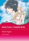 Greek Doctor Cinderella Bride