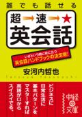 誰でも話せる 超速★英会話 Book Cover