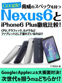 Nexus6 Iphone6 Plus