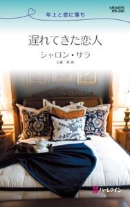 遅れてきた恋人 Book Cover