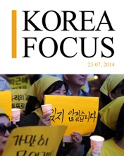 Korea Focus - July 2014