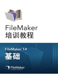 《FileMaker 培训教程:基础》 - FileMaker Inc.
