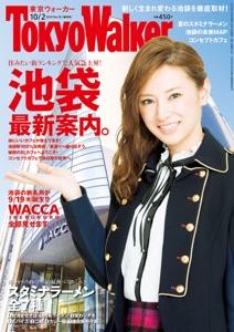 TokyoWalker東京ウォーカー 2014 No.16 Book Cover