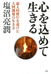 心を込めて生きる Book Cover