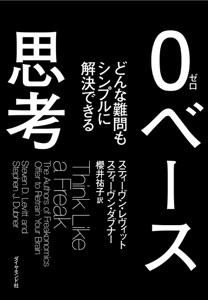 0ベース思考 Book Cover