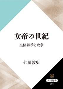 女帝の世紀 皇位継承と政争 Book Cover
