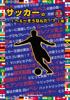 ArakawaBooks - サッカーの「へぇーそうなんだ!?」話。イレブン アートワーク