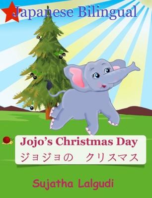 Jojo's Christmas day   ジョジョの クリスマス