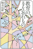 教育の大きな忘れもの Book Cover