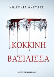 Κόκκινη βασίλισσα PDF Download