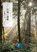 ヤマケイ文庫 ドキュメント 道迷い遭難 Book Cover