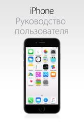 Руководство пользователя iPhone дляiOS8.4