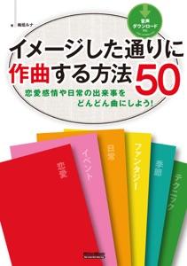 イメージした通りに作曲する方法50 Book Cover