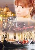 一夜のシンデレラ【ハーレクイン文庫版】 Book Cover