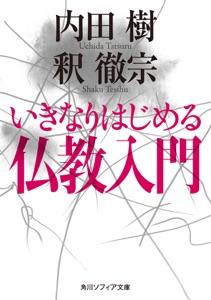 いきなりはじめる仏教入門 Book Cover