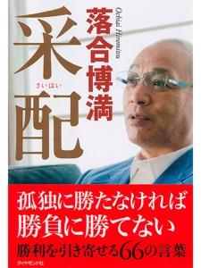 采配 Book Cover