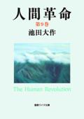 人間革命09