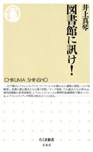 図書館に訊け! Book Cover