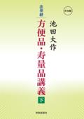 法華経 方便品・寿量品講義(下) Book Cover