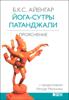 Б.К.С. Айенгар - Йога-Сутры Патанджали artwork