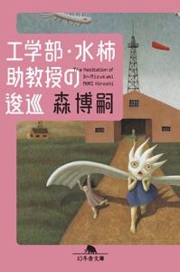 工学部・水柿助教授の逡巡 The Hesitation of Dr.Mizukaki Book Cover