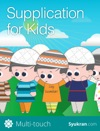 Supplication For Kids
