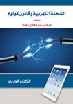 الشحنة الكهربية وقانون كولوم