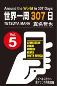 世界一周307日【Vol.05:ウズベキスタン〜南アフリカ共和国編】 Book Cover
