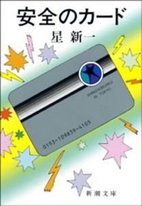 安全のカード Book Cover