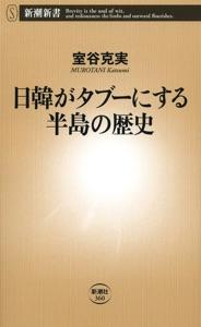 日韓がタブーにする半島の歴史 Book Cover