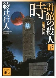 時計館の殺人〈新装改訂版〉(下) Book Cover