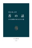 苔の話 小さな植物の知られざる生態 Book Cover