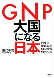 GNP大国になる日本 円高で所得収支60兆円の2022年 Book Cover