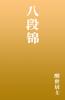 醒世居士 - 八段锦 artwork