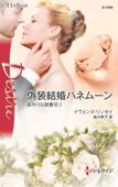 偽装結婚ハネムーン Book Cover