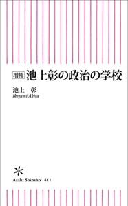 増補 池上彰の政治の学校 Book Cover