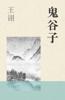 王诩 - 鬼谷子 artwork