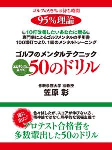 ゴルフのメンタルテクニック エビデンスに基づく50のドリル Book Cover