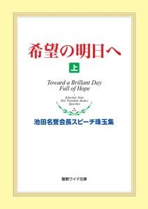 希望の明日へ(上) Book Cover