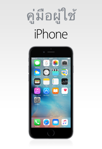 คู่มือผู้ใช้ iPhone สำหรับ iOS 9.3