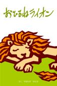 おひるねライオン
