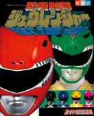 恐竜戦隊ジュウレンジャースーパー戦隊超全集 Book Cover